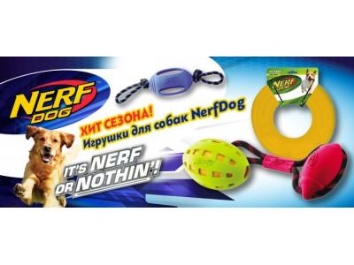 Игрушки для собак Nerf