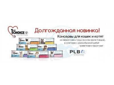 Консервы 1st choice для котят и кошек в Омске!