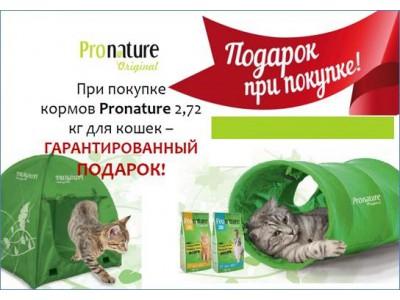 Акция для кошек от Pronature